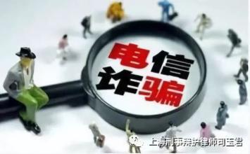 沪破获社交电信收集欺骗案:以供给色情办事为名欺骗