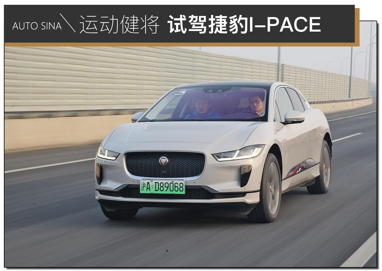 电动车里的活动健将 试驾捷豹I-PACE