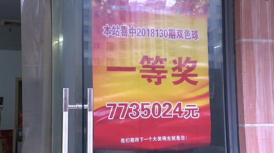 视频:嘉定34名彩民合买彩票 喜中773万元大奖