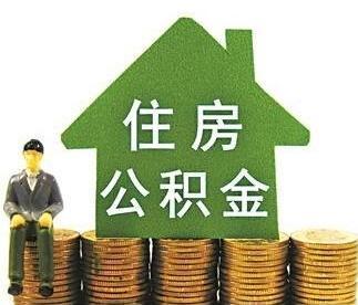 1991年上海率先建住房公积金制度 建全新住房筹资机制