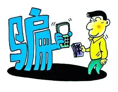 上海侦破一新型诈骗案 以维护推广APP为名诈骗2000万