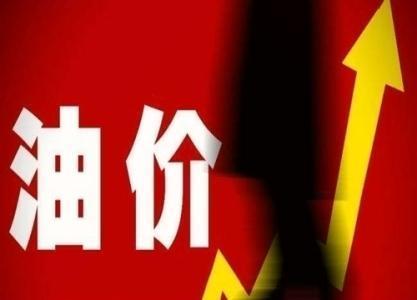 沪92号汽油迎年内首涨 每升上调0.08元售价6.49元
