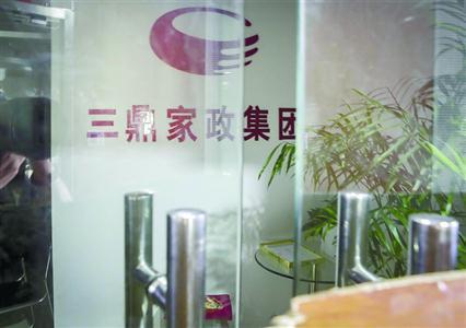 视频:三鼎家政上海27门店全关 会员卡内余额或打水漂