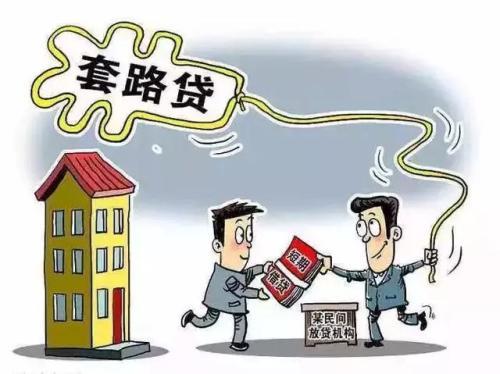 沪警方捣毁套路贷团伙:借30万打60万借单 软暴力讨帐