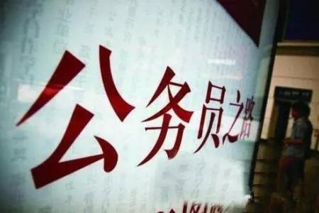 国考报名首日上海1307人报名 最热职位竞争比例达80:1