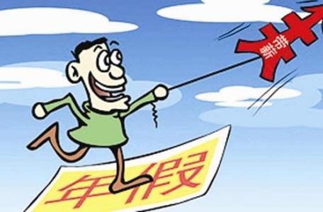 老员工欲休年假屡屡遭拒 企业:组织旅游已抵扣年假