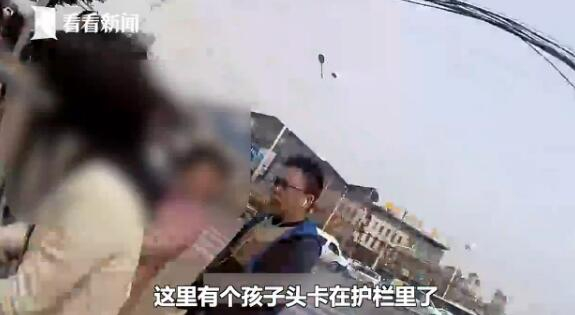 男童将头伸至路边隔离护栏 被卡在其中动弹不得