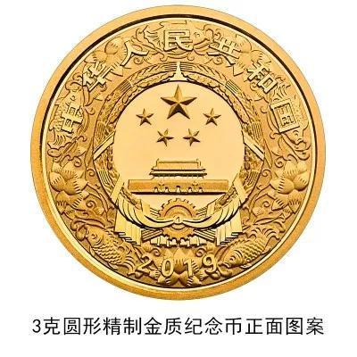 2019猪年纪念币即将发行 金质纪念币10枚银质7枚