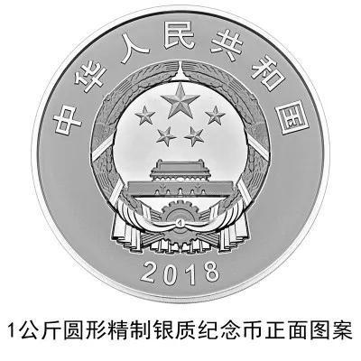 央行发行一套纪念币和纪念钞 纪念人民币发行70周年