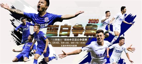 五月申花队内对抗赛将全程电视直播 上海球迷有球看了
