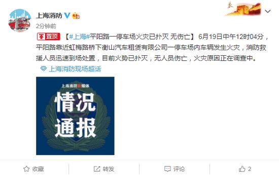 @上海消防 图