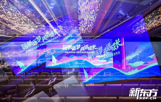 新东方明星学员颁奖暨英语课程体系发布会在沪成功举办