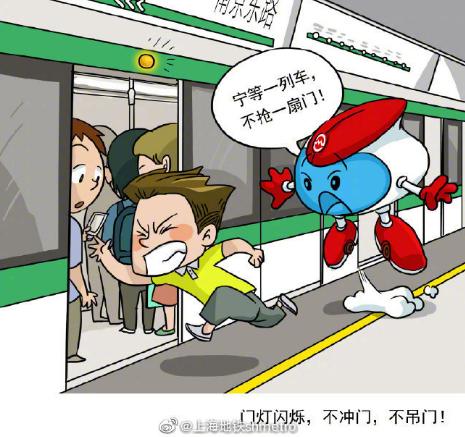 部分图片来源:上海地铁官方微博