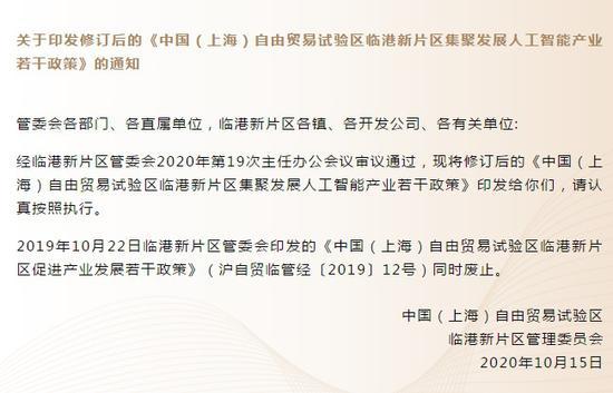 """来源:""""上海临港""""微信号"""