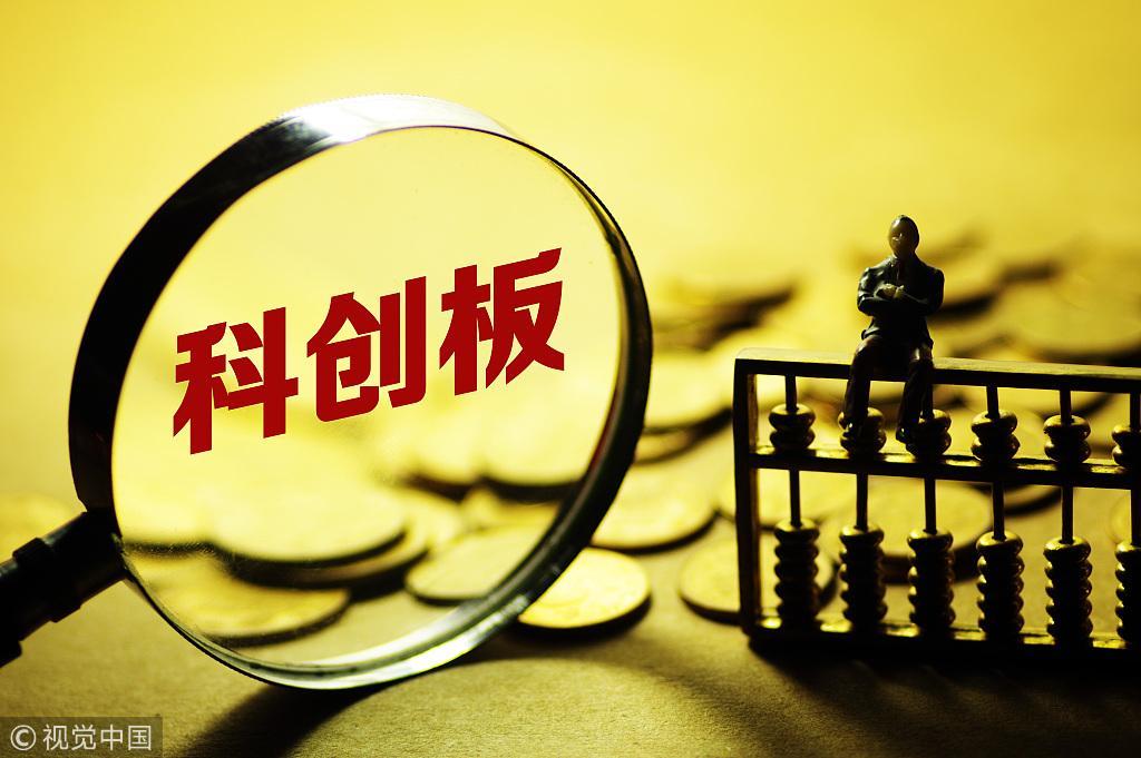 上海高院发布若干意见 切实保障科创板发行上市制度