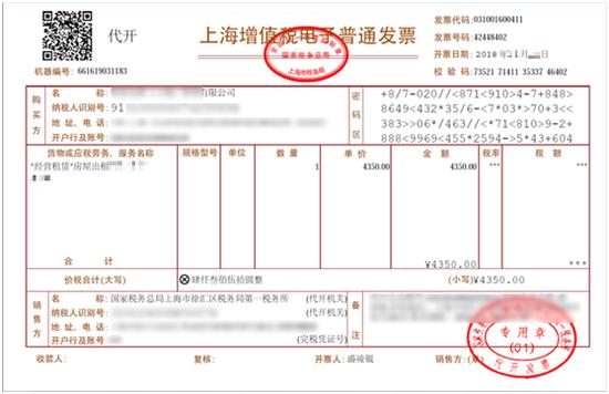 上海试点代开电子发票 私房出租开票不用排队