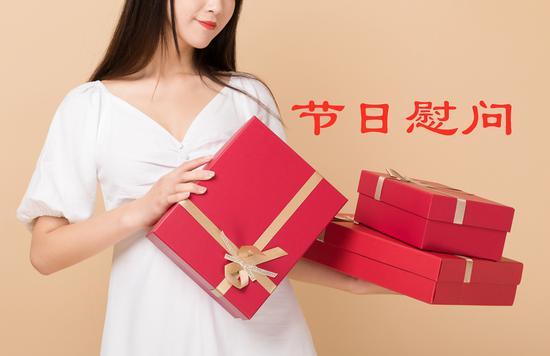 20省份明確節日慰問品發放標準 上海每人不超過500元