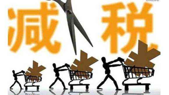 普惠性减税惠及申城70余万户企业 减税红利惠及职工