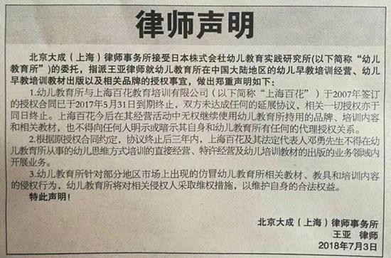 图说:日本幼儿教育实践研究所委托律师发布的律师声明。网络图