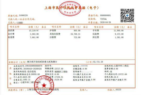 上海首张医疗收费电子票据成功开具 方便患者报销