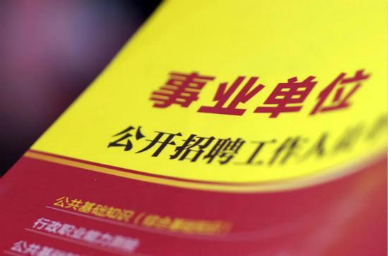 上海2020年度事业单位公开招聘启动 8月15日笔试