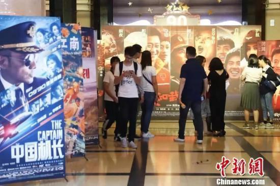 《我和我的祖国》《中国机长》《攀登者》三部主旋律影片掀起全民观影热潮。 张亨伟 摄