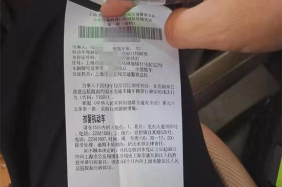 机动车被扣留罚单。