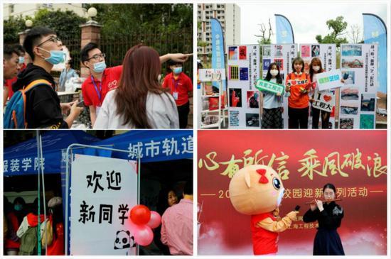 上海工程技术大学迎6700余名新生 在园游会中了解学校