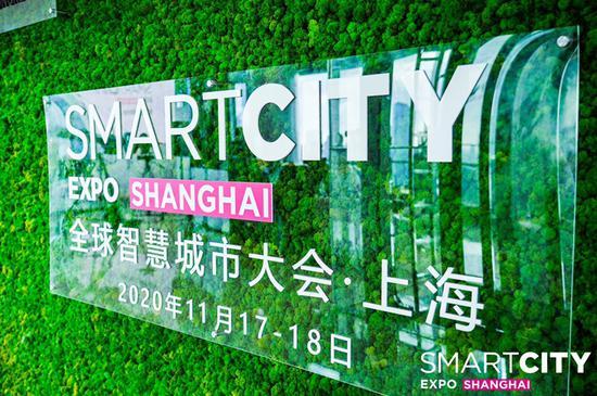 已成功举办9届的全球智慧城市大会今年首次在上海设立分会场。 本文图片均为主办方提供