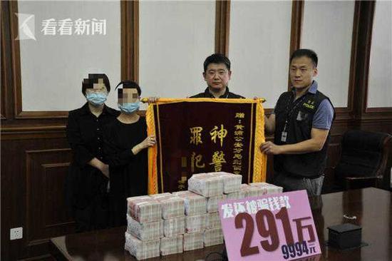 上海警方发还290余万被骗钱款 助力小微企业复工复产