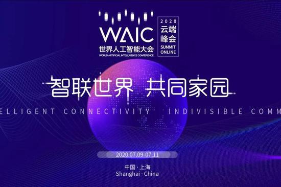 马斯克将在线参加2020世界人工智能大会云端峰会