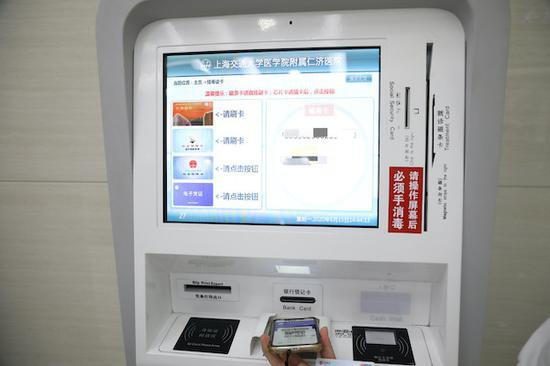 智慧就医新体验 仁济医院实现医疗电子票据全覆盖
