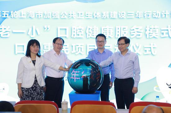 """上海市卫生健康委员会主办、上海市口腔病防治院正式启动第五轮上海市公共卫生体系建设三年行动计划《""""一老一小""""口腔健康服务模式优化》惠民项目。"""