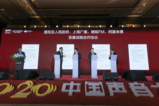 2020中国声音大会再度登陆普陀 上海广播音频生态再拓展