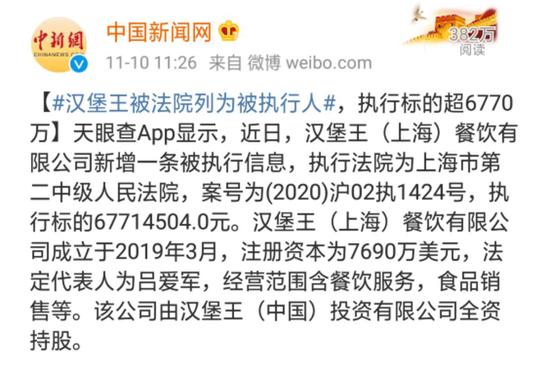 上海二中院回应关于汉堡王被执行一案:已进入执行程序