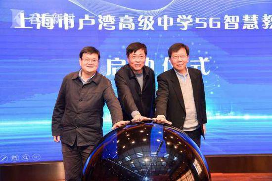 黄浦区启动5G智慧教室 打造信息化教学实验区