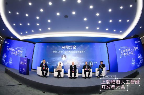 2020临港人工智能开发者大会举行 发布人工智能新政