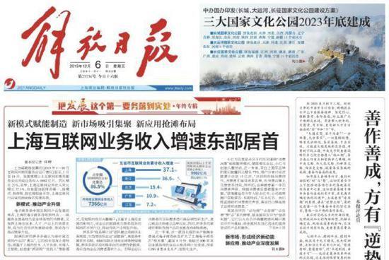 上海互联网业务收入增速东部居首:新消费瞄准新需求