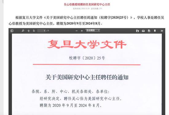 吴心伯续聘担任复旦大学美国研究中心主任 聘期至2024年