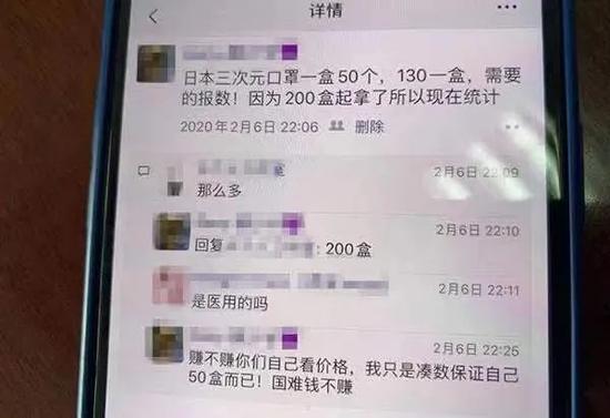"""蒋某在朋友圈发布的广告 本文图片均来自微信公众号""""浦江天平"""""""