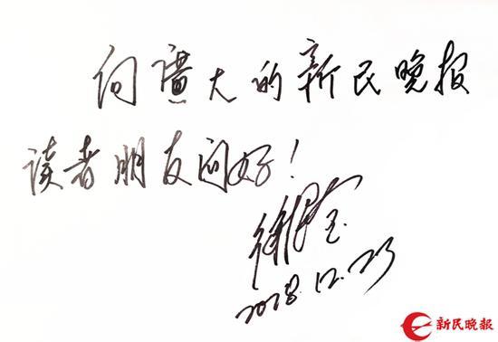 图说:徐根宝给新民晚报读者的题词