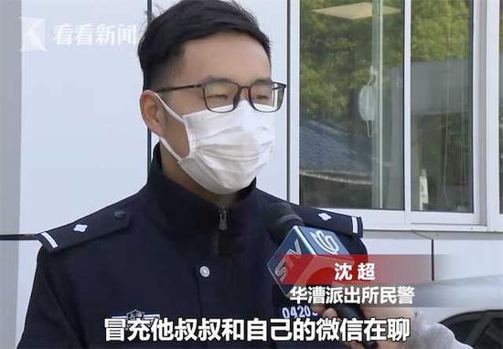 男子自编自演假冒警察谎称说情捞人骗财6万 已被刑拘