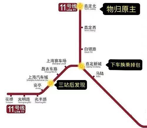 上海一市民在地铁车厢内遗失10万现金 1小时后失而复得