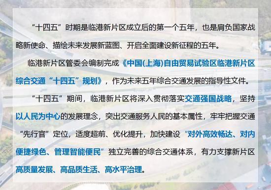 临港新片区综合交通十四五规划发布 未来15分钟可达浦东枢纽