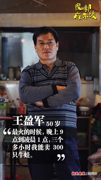 自信牛蛙哥稱當年帶火市場 盼上海能有成熟規范夜市