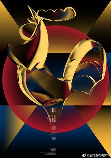 图说:第33届金鸡奖提名名单公布 官方图