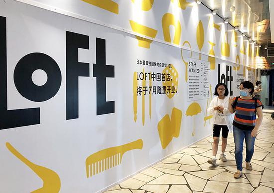 又一首店落沪 日本杂货店LOFT将于7月24日登陆美罗城