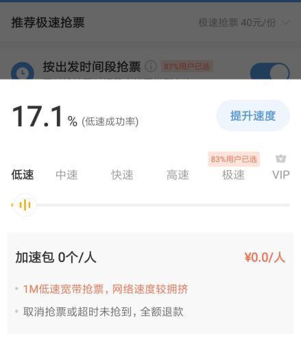 """智行火车票默认极速抢票,用户需要手动调至""""低速""""。"""