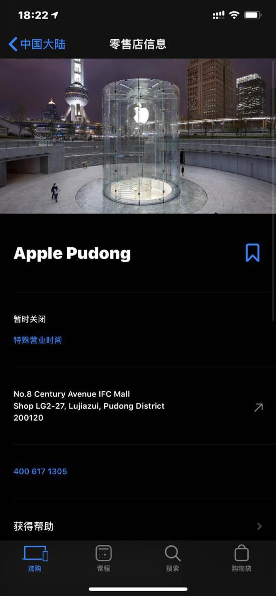 苹果浦东国金店被砸 警方:男子无法正常交流被带走调查