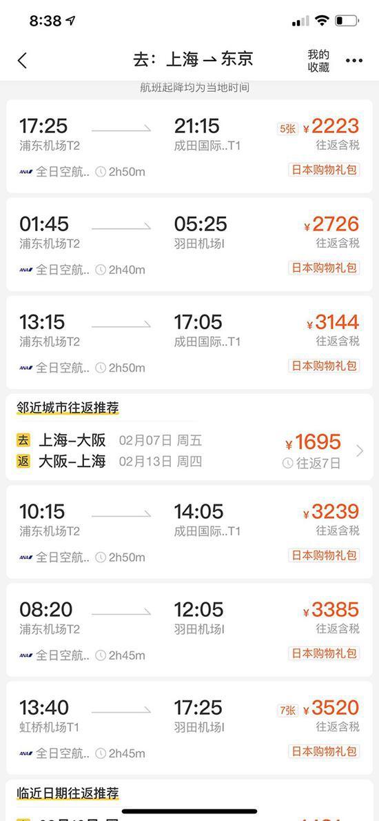 双11抢特价机票遭悔票 飞猪两分钟前后机票价格翻几番